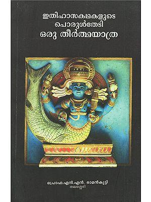 Ithihasa Kahakalude Porul Thedi Oru Theertha Yathra (Malayalam)