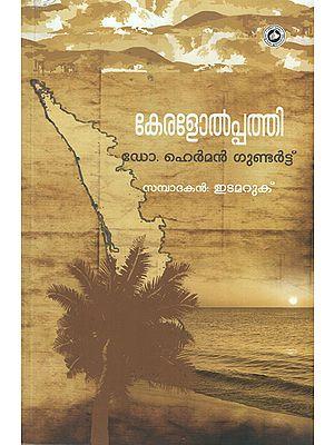 Keralolppathy (Malayalam)