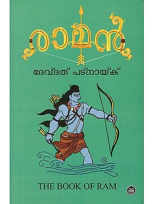 The Book of Ram (Malayalam)