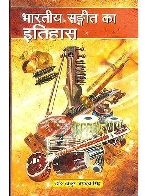 भारतीय संगीता का इतिहास - History of Indian Sangeetha