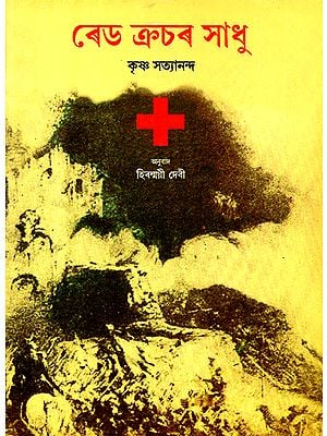 The Story of the Red Cross (Assamese)