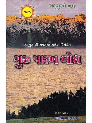 Guru Parakh Bodh (Gujarati)