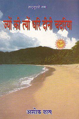 ज्यों की त्यों धरि दीनी चदरिया- Jyon Ki Tyon Dhari Dini Chadriya