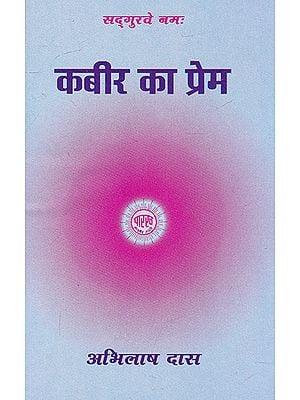 कबीर का प्रेम- Love of Kabir