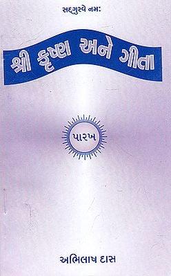 Shri Krishna Ane Gita (Gujarati)