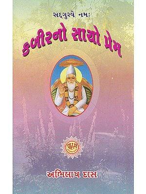Kabir No Sacho Prem (Gujarati)