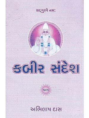 Kabir Sandesh? (Gujarati)