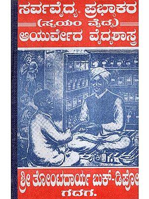 Sarva Vaidya Prabhakaran- Ayurveda Shastra (Kannada)