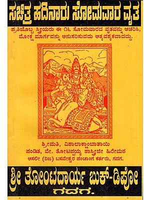 Hadinaru Somvar Vrata Katha (Kannada)