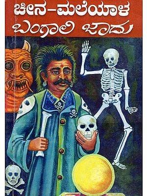 Bengali Jadoo (Kannada)