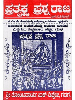 Direct Questionnaire (Kannada)
