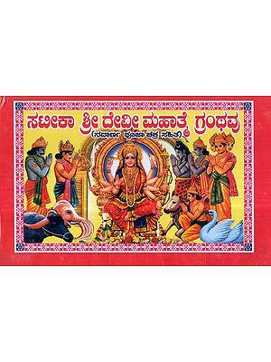 Sri Devi Mahatme