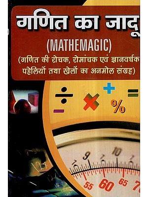 गणित का जादू- Mathemagic