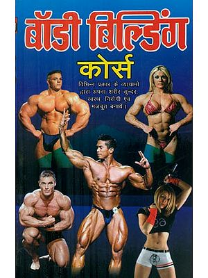 बॉडी बिल्डिंग कोर्स (विभिन्न प्रकार के व्यायामों द्वारा अपना शरीर सुन्दर,स्वस्थ,निरोगी एवं मजबूत बनायें) - Body Building Course (Make Your Body Fit,Healthy and Strong Through Various Types of Exercises)