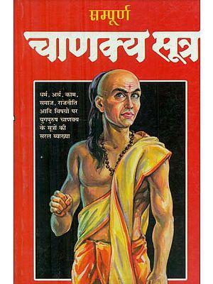 सम्पूर्ण चाणक्य सूत्र - Complete Chanakya Sutra