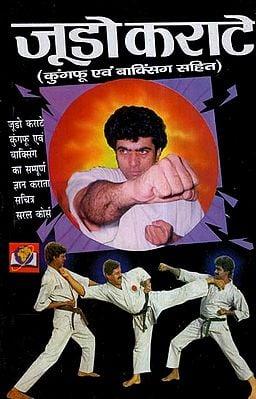 जूडो कराटे (कुंगफू एवं बाक्सिंग सहित)- Judo Karate With Kungfu and Boxing