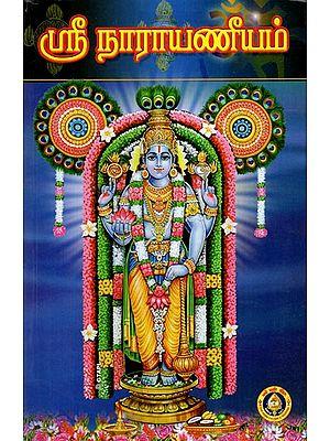 Sri Narayaneeyam in Tamil