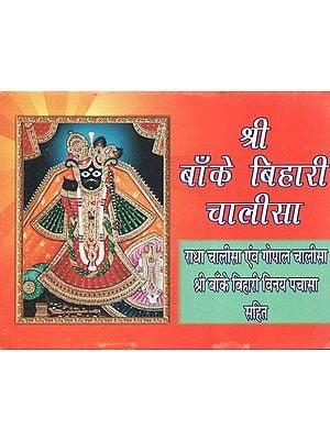 श्री बाँके बिहारी चालीसा - Shri Banke Bihari Chalisa