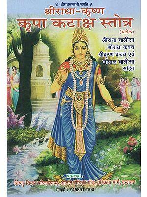 श्रीराधा-कृष्ण  कृपा कटाक्ष स्तोत्र - Shri Radha- Krishna Kripa Kataksh Stotra