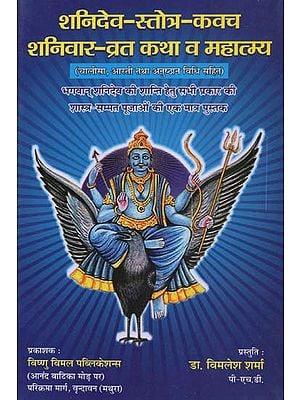शनिदेव-स्तोत्र-कवच (शनिवार-व्रतकथा व महात्म्य) - Shanidev- Stotra- Kavach (Shanivar- Vratkatha and Mahatmya)