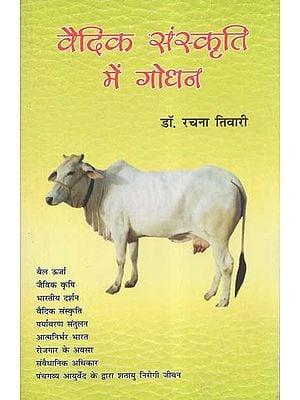 वैदिक संस्कृति में गोधन - Godhan in Vedic Culture