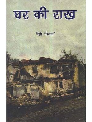 घर की राख - Ghar Ki Rakh