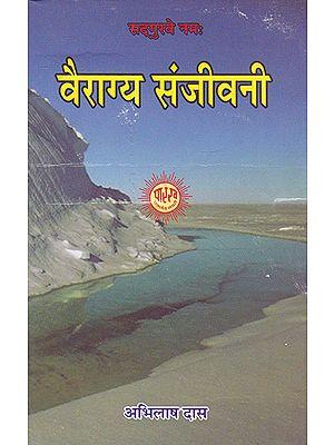 वैराग्य संजीवनी- Vairagya Sanjivani
