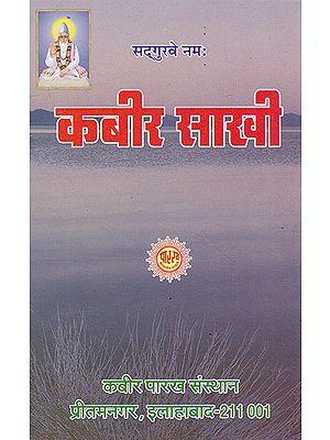 कबीर साखी- Kabir Sakhi
