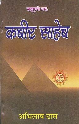 कबीर साहेब- Kabir Saheb