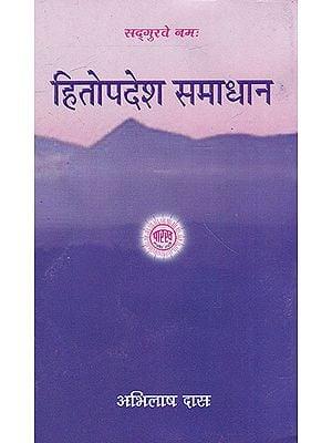 हितोपदेश समाधान- Hitopadesh Samadhan