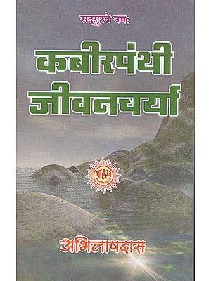 कबीरपंथी जीवनचर्या- Kabirpanthi Jiwancharya