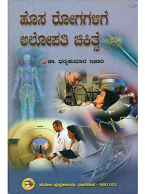 Hosarogagalige Alopati Chikitse (Kannada)