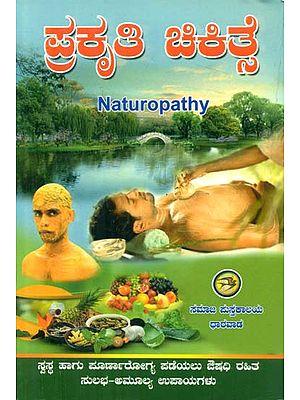 Prakruti Chikitse - Naturopathy (Kannada)
