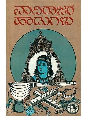 Vadirajara Hadugalu - Kannada (An Old and Rare Book)
