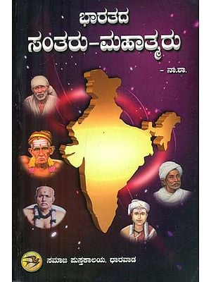 Bharatada Santaru Mahatmaru - The Saints of India (Kannada)
