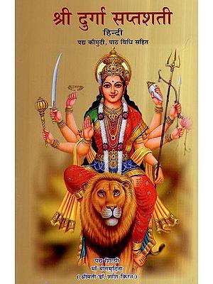 श्री दुर्गा सप्तशती- Sri Durga Saptashati
