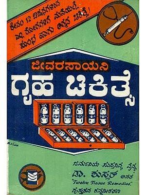Jeevarasayani Gruha Chikitse - Biochemical Home Treatment (An Old and Rare Book in Kannada)