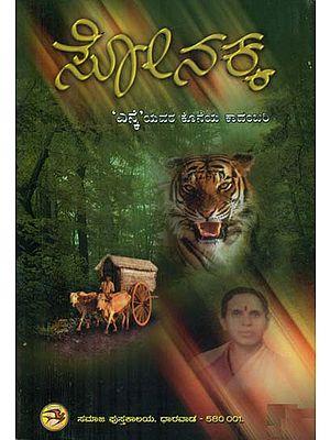 Sonakka (Kannada)