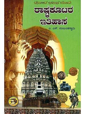 Rashtra Kootara Itihasa - History of The Rashtrakutas (Kannada)