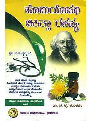 Homeopathy Chikitsa Rahasya (Kannada)