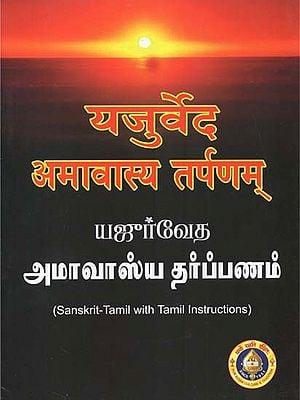 Yajur Veda Amavasya Tarpanam (Tamil)