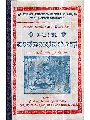 Paramanubhava Budhe in Kannada (An Old and Rare Book)