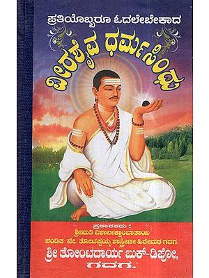 Virashaiva Dharma Sindhu (Kannada)