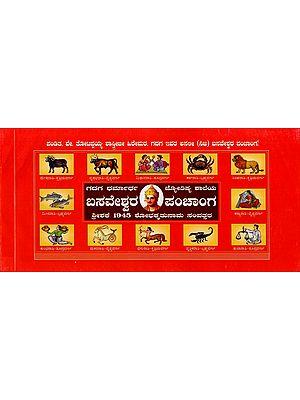 Basaveshwara Panchanga (Kannada)