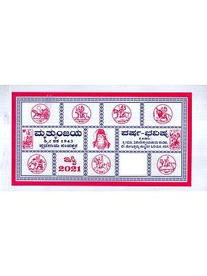Mrityunjaya Varsha Bhavishya 2021 (Kannada)