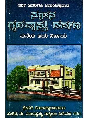 Griha Vastu Darpana (Kannada)
