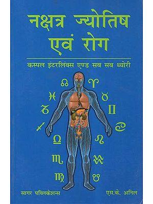 नक्षत्र ज्योतिष एवं रोग - Nakshatra Astrology and Disease