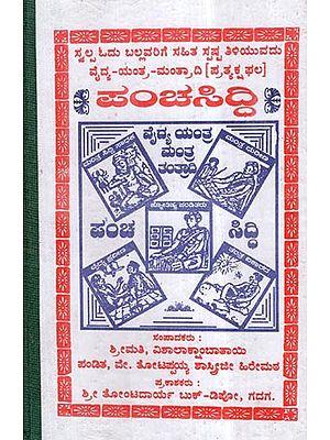 Vaidya Yantra Mantradi Pancha Siddhi (Kannada)