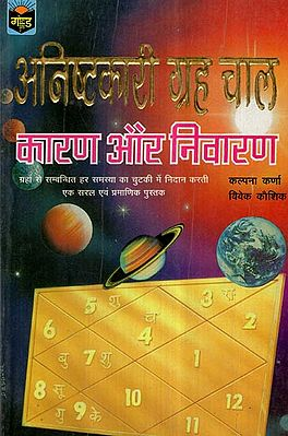 अनिष्टकारी ग्रह चाल कारण और निवारण- Maliciousness of Planets - Reasons and Solutions