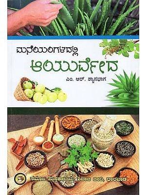 Maneyangaladalli Ayurveda (Kannada)